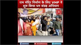 राम मंदिर: VHP ने लखनऊ में धन संग्रह...