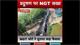 प्रदूषण पर NGT सख्त, 3 महीने के अंदर...