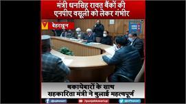 मंत्री Dhan Singh Rawat बैंकों की एनपीए...