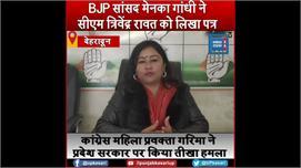 उत्तराखंड में BJP सांसद मेनका गांधी के...