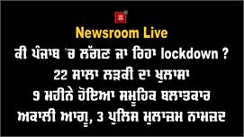 Newsroom Live : ਕੀ ਪੰਜਾਬ 'ਚ ਹੋਣ ਜਾ...