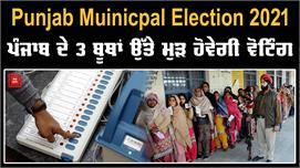 Punjab Municipal Election 2021: ਪੰਜਾਬ...