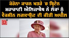 Corona ਕਾਰਨ ਖਤਰੇ 'ਚ Britain, Queen...
