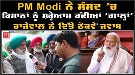 PM Modi ਦੀਆਂ 'ਗਾਲ੍ਹਾਂ' ਦੇ Rajewal ਨੇ...