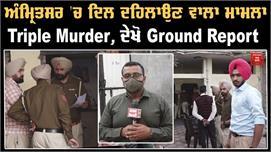 Amritsar 'ਚ Triple Murder, ਵਿਅਕਤੀ ਨੇ...