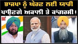 BJP ਵਿਰੁੱਧ ਇੱਕਠੇ ਹੋਣਗੇ Akali Dal ਤੇ...
