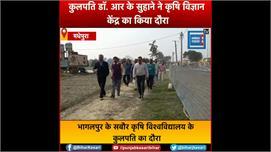 कुलपति डॉ. आर के सुहाने ने कृषि विज्ञान...