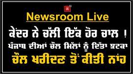 Newsroom Live : ਕੇਂਦਰ ਨੇ ਚੱਲੀ ਇੱਕ ਹੋਰ...