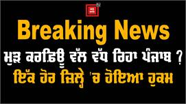 Big Breaking: ਚਾਰ ਜ਼ਿਲ੍ਹਿਆਂ 'ਚ ਲੱਗਿਆ...