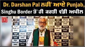 Dr. Darshan Pal ਨਹੀਂ ਆਏ Punjab, Singhu...