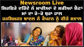 Newsroom Live : ਹਰਸਿਮਰਤ ਦਾ ਵਾਰ: ਪੰਜਾਬ...