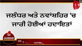 Newsroom Live : ਪੰਜਾਬ ਦੇ 3 ਜ਼ਿਲ੍ਹਿਆਂ 'ਚ...