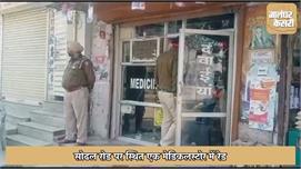 मेडिकल स्टोर पर ड्रग्स विभाग की Raid,...