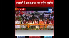 PM Modi के संसदीय क्षेत्र में बना BJP...