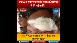 ASI रामलखन राम को बड़ा बाबू नीरज सिंह...