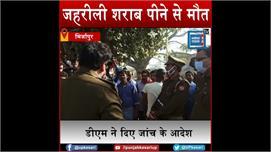 Mirzapur: शराब पीने के बाद तबियत खराब...