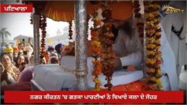 Gurdwara Sri Dukh Nivaran Sahib ਤੋਂ...