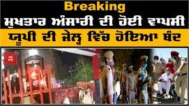 Breaking: Mukhtar Ansari ਦੀ ਹੋਈ UP...