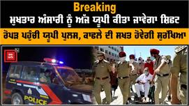 Gangster Mukhtar Ansari ਨਾਲ ਜੁੜੀ ਵੱਡੀ...