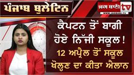 Punjab Bulletin: ਕੈਪਟਨ ਤੋਂ ਬਾਗੀ ਹੋਏ...