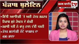 Punjab Bulletin: ਲੁਧਿਆਣਾ 'ਚ ਦਿਨ-ਦਿਹਾੜੇ...