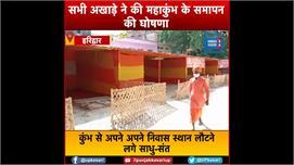 PM Modi की अपील का असर, कुंभ से अपने...