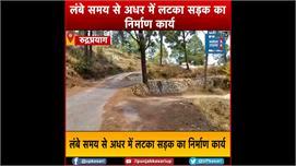PMGSY विभाग की लापरवाही से कई गांव सड़क...