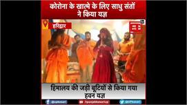 Haridwar: Corona के खात्मे के लिए...