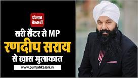 Surrey Centre से MP Randeep Sarai से...