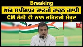 ਅੱਜ ਲਖੀਮਪੁਰ ਜਾਣਗੇ Rahul Gandhi, CM...