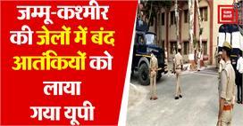 आतंक पर नकेल : जम्मू-कश्मीर की जेलों...