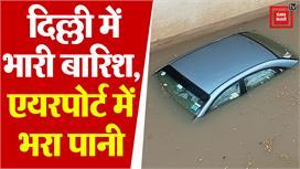 दिल्ली में रिकॉर्ड तोड़ बारिश से डूबा...