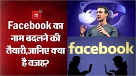 Mark Zuckerberg जल्द कर सकते हैं...