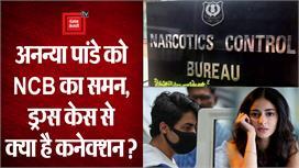 Drugs Case: Ananya Pandey को NCB ने...