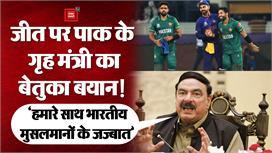 Ind vs Pak: पाकिस्तान की जीत पर...