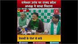मंत्री डॉ रामेश्वर उरांव के बयान ने...