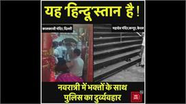 नवरात्री में भक्तों के साथ पुलिस का...