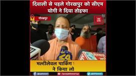 दिवाली से पहले गोरखपुर को सीएम योगी का...