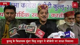 विधायक सुंदर सिंह ठाकुर ने CM जयराम को...