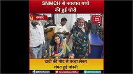 धनबाद  : SNMCH से नवजात शिशु की हुई...
