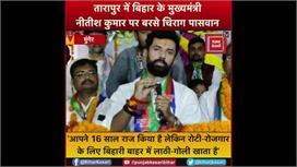 तारापुर में बिहार के मुख्यमंत्री नीतीश...