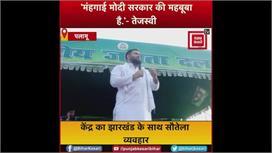 Palamu में Tejashwi Yadav का BJP और PM...