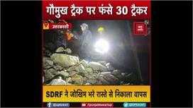 गौमुख ट्रैक पर फंसे 30 ट्रेकर, SDRF ने...