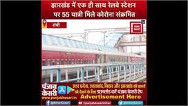 झारखंड में एक ही साथ रेलवे स्टेशन पर 55...