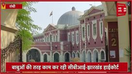 Dhanbad Judge Death Case:CBI की जांच से...