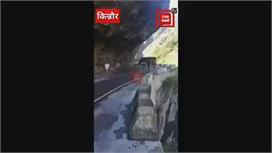 किन्नौर के सांगला में सड़क पर गिरी...