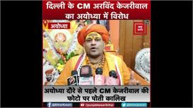 Ayodhya दौरे से पहले CM Arvind Kejriwal...