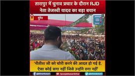 तारापुर में चुनाव प्रचार के दौरान RJD...