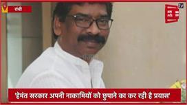 BJP का हेमंत सरकार पर आरोप:प्रदेश...