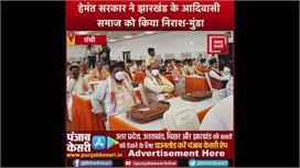 केंद्रीय मंत्री अर्जुन मुंडा ने  झारखंड...